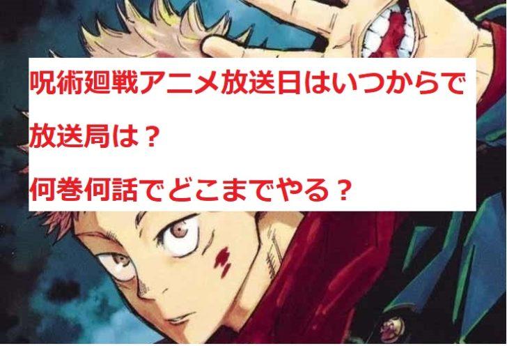 呪術廻戦アニメ放送日はいつからで放送局は?何巻何話でどこまでやる?