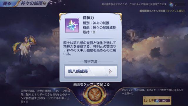 【ライコス】第八感(エイトセンシズ)の解放条件は?使い方や効果を紹介!