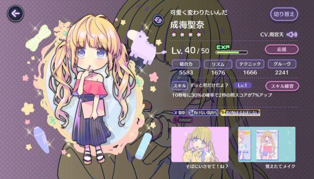 【ハニプレ】星4キャラ進化後を一覧で紹介!