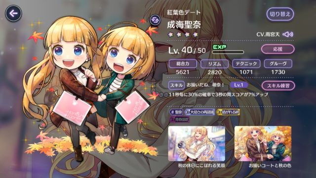 【ハニプレフェス】ガチャ【紅葉色デート】成海聖奈のキャラ評価!