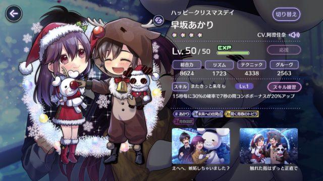 【ハニプレガチャ】フェス限定の星4【ハッピークリスマスディ】早坂あかりの評価を紹介!