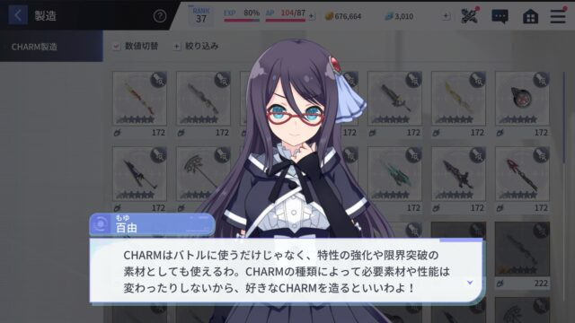 【ラスバレ】チャーム製造のやり方は?