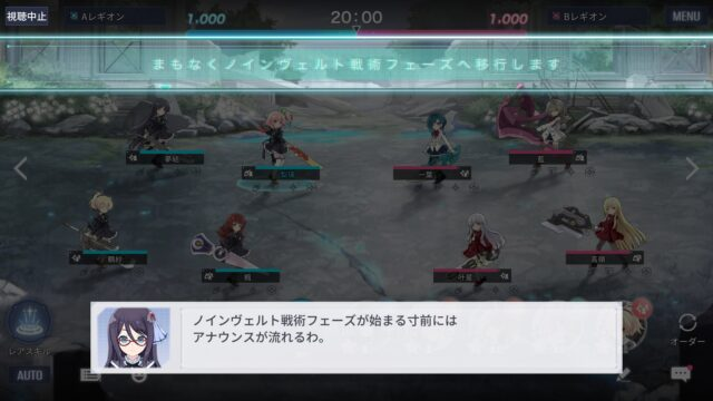 【ラスバレ】レギオンマッチのやり方は?効率よく有効的に戦闘する方法は?
