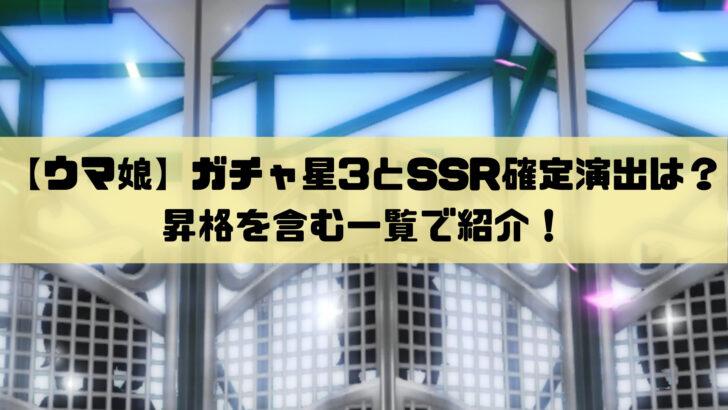 【ウマ娘】ガチャ星3とSSR確定演出は?昇格を含む一覧で紹介!