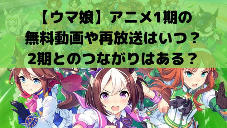 【ウマ娘】アニメ1期の無料動画や再放送はいつ?2期とのつながりはある?