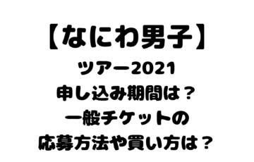 ツアー2021申し込み期間は?一般チケットの応募方法や買い方は?