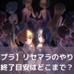 【アイプラ】リセマラのやり方は? 終了目安はどこまで?