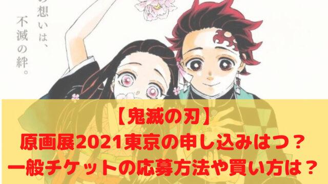 【鬼滅の刃】 原画展2021東京の申し込みはつ? 一般チケットの応募方法や買い方は?