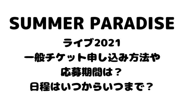 【サマパラ】ライブ2021一般チケット申し込み方法と応募期間は?ツアー日程はいつからいつまで?
