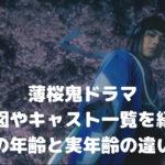 薄桜鬼ドラマの相関図やキャスト一覧を紹介!役柄の年齢と実年齢の違いは?